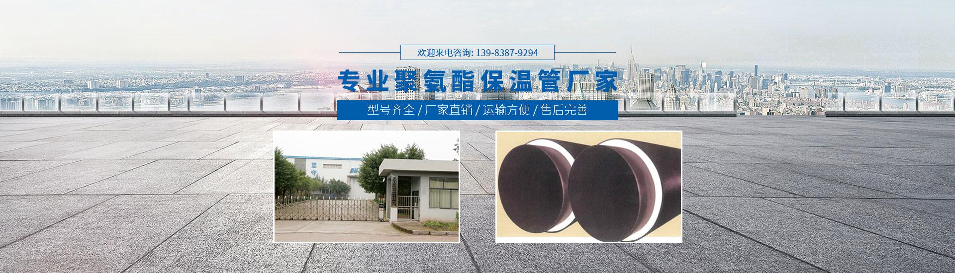 重庆保温管厂家