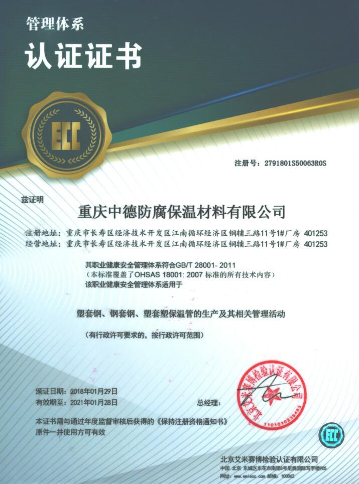 中德防腐健康认证体系证书