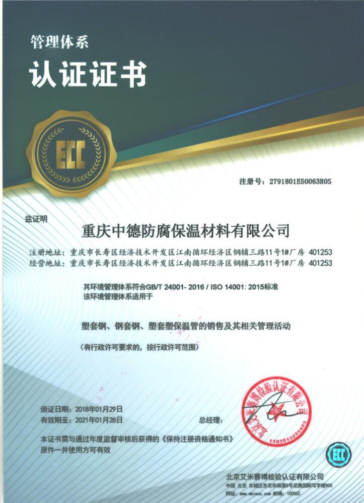 中德防腐管理体系认证证书